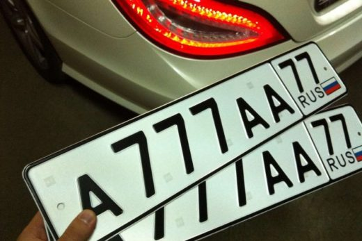 0c79fce9e00dce7045bdc59ca5d53b0a 520x347 - Автовладельцы смогут покупать «красивые» номера