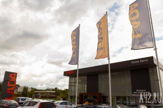 00f2233dde4b0de5602b6187e3c5c2a4 520x347 - «Азия-Авто» открыла новый дилерский центр LADA в Кемерове