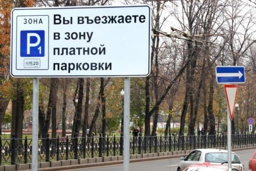 05cb46e26a308ba6f6fdd03d27ed8b12 520x347 - Дорожные знаки уменьшат по всей стране