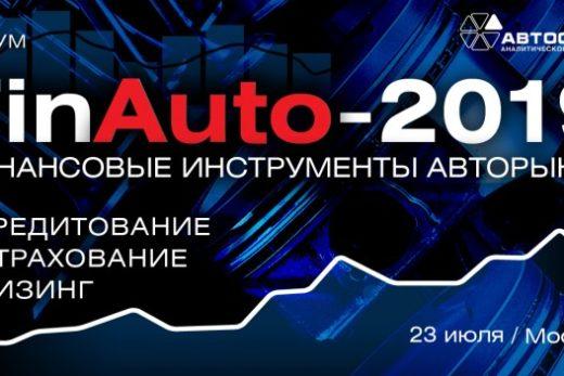 0b2297a447cff14097527a855984ff91 520x347 - В Москве впервые пройдет форум «FinAuto-2019. Финансовые инструменты авторынка: кредитование, страхование, лизинг»