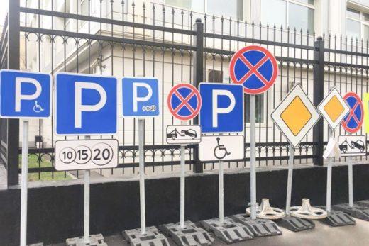 17270a8e517a4283146a7d426d36ddf1 520x347 - С 1 мая вступил в силу ГОСТ, разрешающий устанавливать уменьшенные дорожные знаки