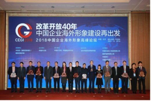 1a45dd4a77b4aaed81ba15d1c4140352 520x347 - Chery вошла в рейтинг лучших признанных китайских компаний за рубежом