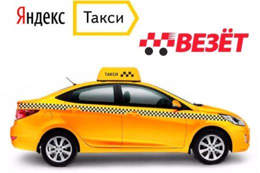 1d3d2413cc127d49f632a3cb3c0d7108 520x347 - Яндекс.Такси заключил сделку с такси «Везёт», поделившись акциями