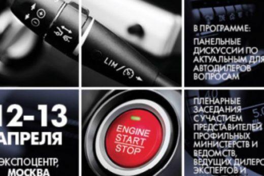 21a43f8a99291fd54d1fbdeba0ae27af 520x347 - В Москве проходит V Конвенция РОАД
