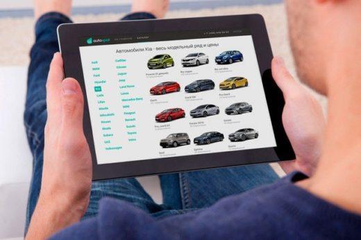 2309fca97a1da3e818fc08e60aa97ab3 520x347 - Автомобильный портал Autospot.ru в 2017 году продал более 5 тысяч машин