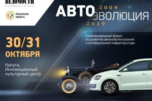 28539b9c30a1f088a069a9c4c6f24166 520x347 - На чем будем передвигаться через 10 лет? Обсудим на форуме «АвтоЭволюция 2019» в Калуге