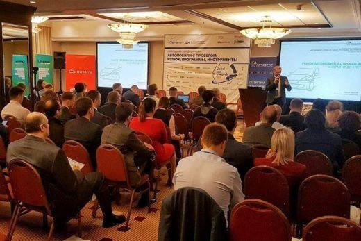 287e324ab1ab08e0496b8c2fadbe2041 520x347 - В Москве проходит 3-я ежегодная конференция «Автомобили с пробегом: рынок, программы, инструменты»