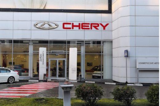 3d90a3ff0954e5f8c31a67983cf61bc1 520x347 - Автохолдинг Major займется продажами Chery