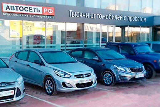 3f50b56fb1ca87831743cae3148a0e17 520x347 - АВТОСЕТЬ.РФ за 10 месяцев реализовала более 11,5 тыс. автомобилей с пробегом