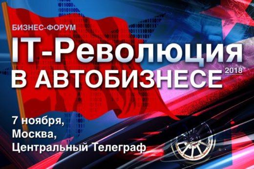 4100c8cdb8360e96088919c31d479170 520x347 - В Москве проходит форум «IT-Революция в автобизнесе – 2018»