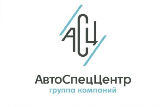 43f8cff540b28acd9c2f952f7ff4f727 520x347 - ГК «АвтоСпецЦентр» объявила о назначениях дивизиональных директоров