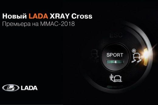 447519b079a378a89cc6c969d5941c0d 520x347 - АВТОВАЗ представил новые подробности о LADA XRAY Cross
