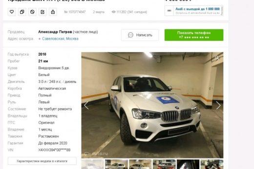 4dcb21e7d05549fb3a4838247bf19721 520x347 - Цены на «олимпийские» BMW начинаются от 4 млн рублей