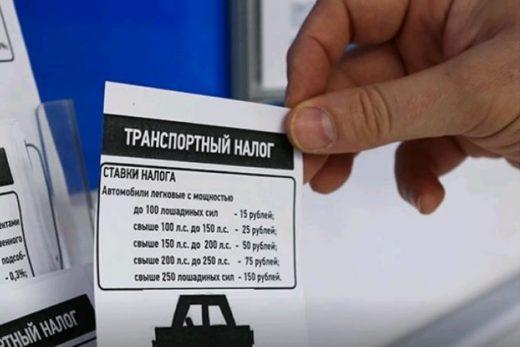 551643d3c27eb5e48eda51c02201f79a 520x347 - ГосДума отменила транспортный налог для владельцев угнанных автомобилей