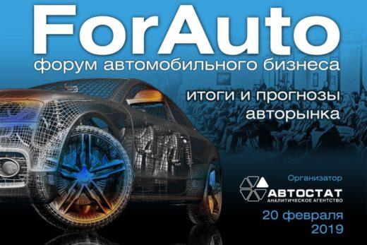 5ac52595b7a20b4e63739173c8ca69b6 520x347 - До бизнес-форума «ForAuto – 2019» осталось 7 дней