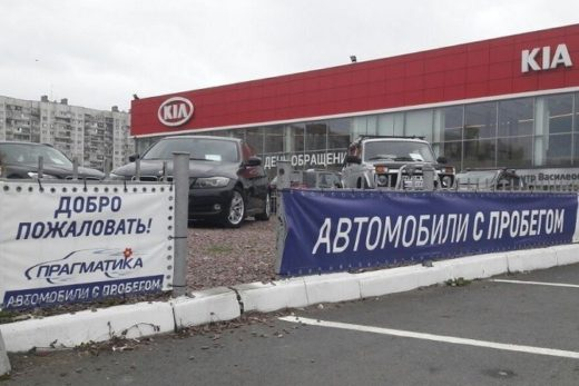 6fa2f4a828e4bc100e09cd5323db6274 520x347 - Продажи автомобилей KIA с пробегом в августе выросли на 30%