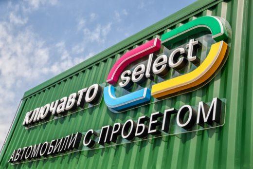 74f7190c938ab5f91935d76f4b68c098 520x347 - «Ключавто» открывает в Ставрополе первый центр по продаже автомобилей с пробегом