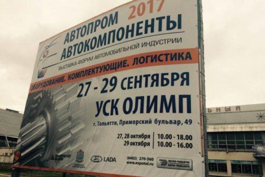 793172a98734715a6f7d4c68f89ae336 520x347 - В Тольятти проходит 10-я Международная выставка-форум «Автопром. Автокомпоненты»