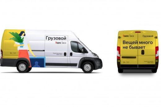 98e1f4c24f034d7d494cd2e778b70232 520x347 - В Яндекс.Такси теперь можно заказать машину для перевозки грузов
