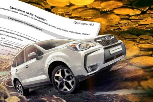 9e12def935e5db3d01a1f6dc63d74e7f 520x347 - Банки в январе увеличили выдачу автокредитов на 8%