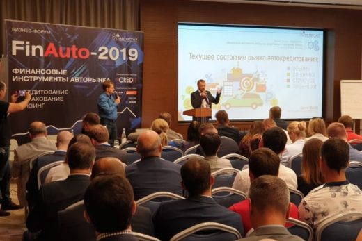 a5ec6d28b76f3a42a5155b0409955762 520x347 - В Москве стартовал бизнес-форум «FinAuto – 2019»