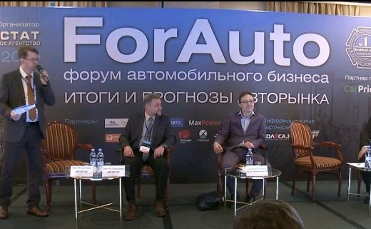 a8eb1f8ed03e9dbc6d3d63bec1ba8f2a 520x321 - В Москве стартовал бизнес-форум «ForAuto – 2019»