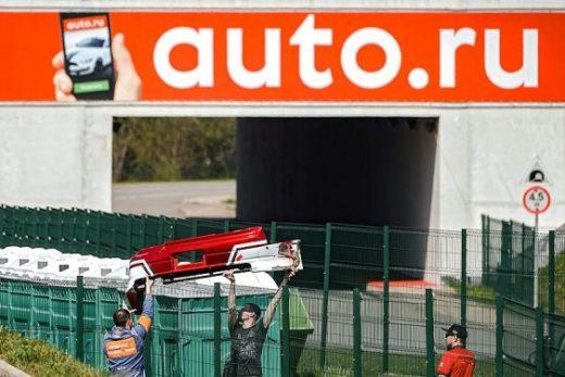 bd170fa3a96f2ebe379ca39e0177c444 520x347 - «Авто.ру» закрывает дилерский центр и точки по оценке машин