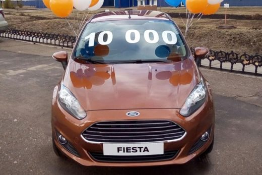 bf5dec8c895cf5fda2d88e9658194bda 520x347 - Ford Sollers выпустила 10-тысячный Ford Fiesta
