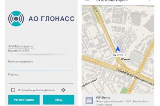 c1529e31f9780fb30505eecb03b257fa 520x347 - «ГЛОНАСС» запускает новое мобильное приложение «ЭРА-Мониторинг»