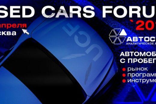 c1c3a392d8b2bb63ccfd802ebaefda9a 520x347 - Пользоваться, а не владеть: как заработать на аренде автомобилей расскажут на форуме «Used Cars Forum – 2019»