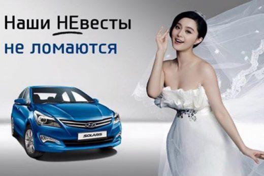c2342b5337e6a86733725cc9c03a0fdc 520x347 - Дилер Hyundai ответил на провокационную рекламу LADA Vesta