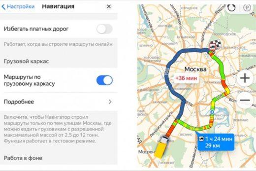 caef4f02244439273a09a36175b3308f 520x347 - С декабря в помощь автовладельцам Яндекс запускает «грузовой каркас»