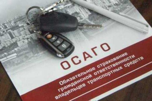cd70a669a22499b68fe960e3b12662c4 520x347 - Реформы сделали «автогражданку» дешевле. Что будет дальше?