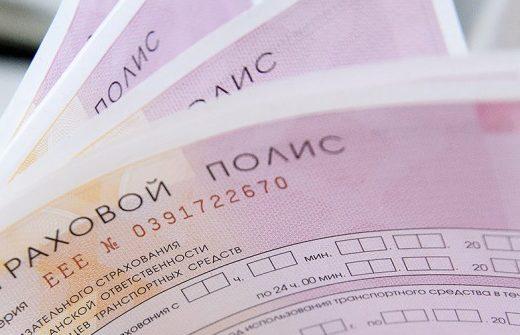 d5e41f4540d7ed588ccbc2e7f6524daa 520x335 - В России сокращаются продажи полисов ОСАГО