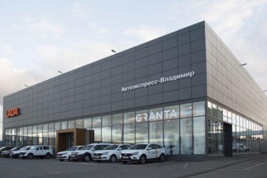de179e6c7882227e9e384730d806b71b 520x347 - АВТОВАЗ открыл новый дилерский центр LADA во Владимире