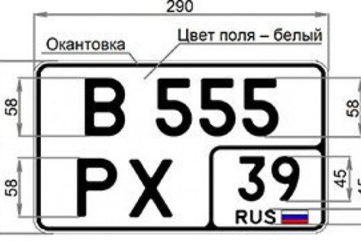 e31f8c71d847200cab3d7d5b30d1a915 520x347 - Введение новых номерных знаков в России предлагают перенести на 7 месяцев позже