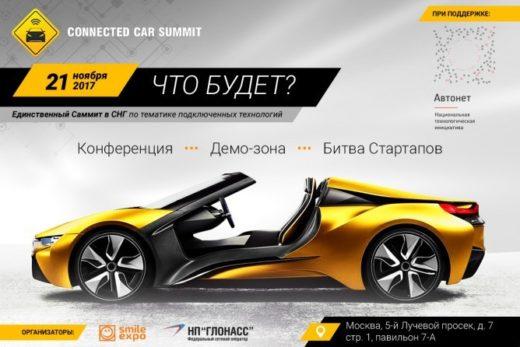 e6846357f17a55e32919e1eeec6841b8 520x347 - В Москве пройдет международная конференция IV Connected Car Summit