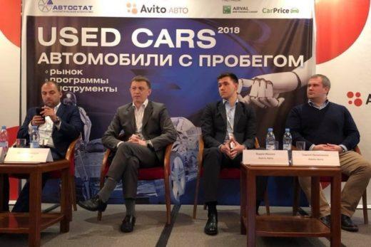 ea9f84d3af8190f6d31fc3e1836752d3 520x347 - «Used Cars Forum – 2019»: как будет развиваться рынок автомобилей с пробегом?