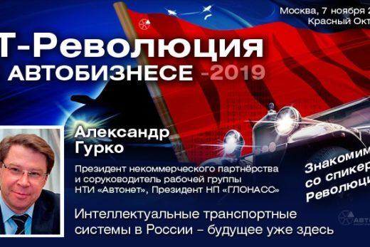 eb2c2c1ed7d2a7ac85b0e020cd84a17a 520x347 - IT-революция-2019: интеллектуальные транспортные системы в России – будущее уже здесь
