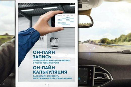 f6f16f6b3c286ee01c9524691c84696b 520x347 - PSA запустил интернет-сервис для владельцев автомобилей Peugeot, Citroen и DS