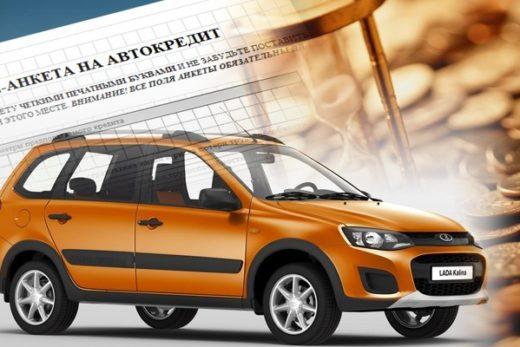 fcc3790c92f804f1bf3fec947e4cd254 520x347 - Половину автомобилей в России продали в кредит